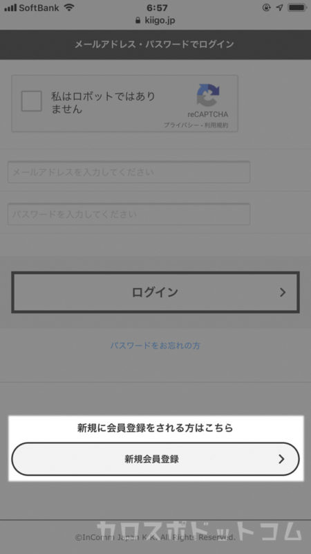 kiigo新規登録