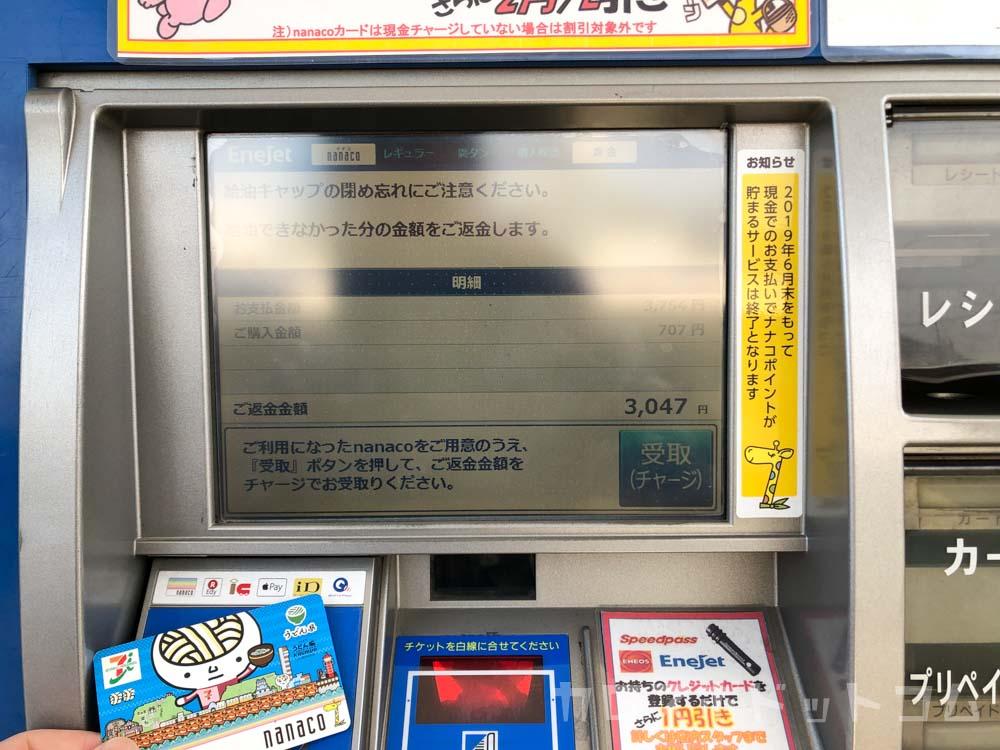 nanacoカードをあて、返金されたところ