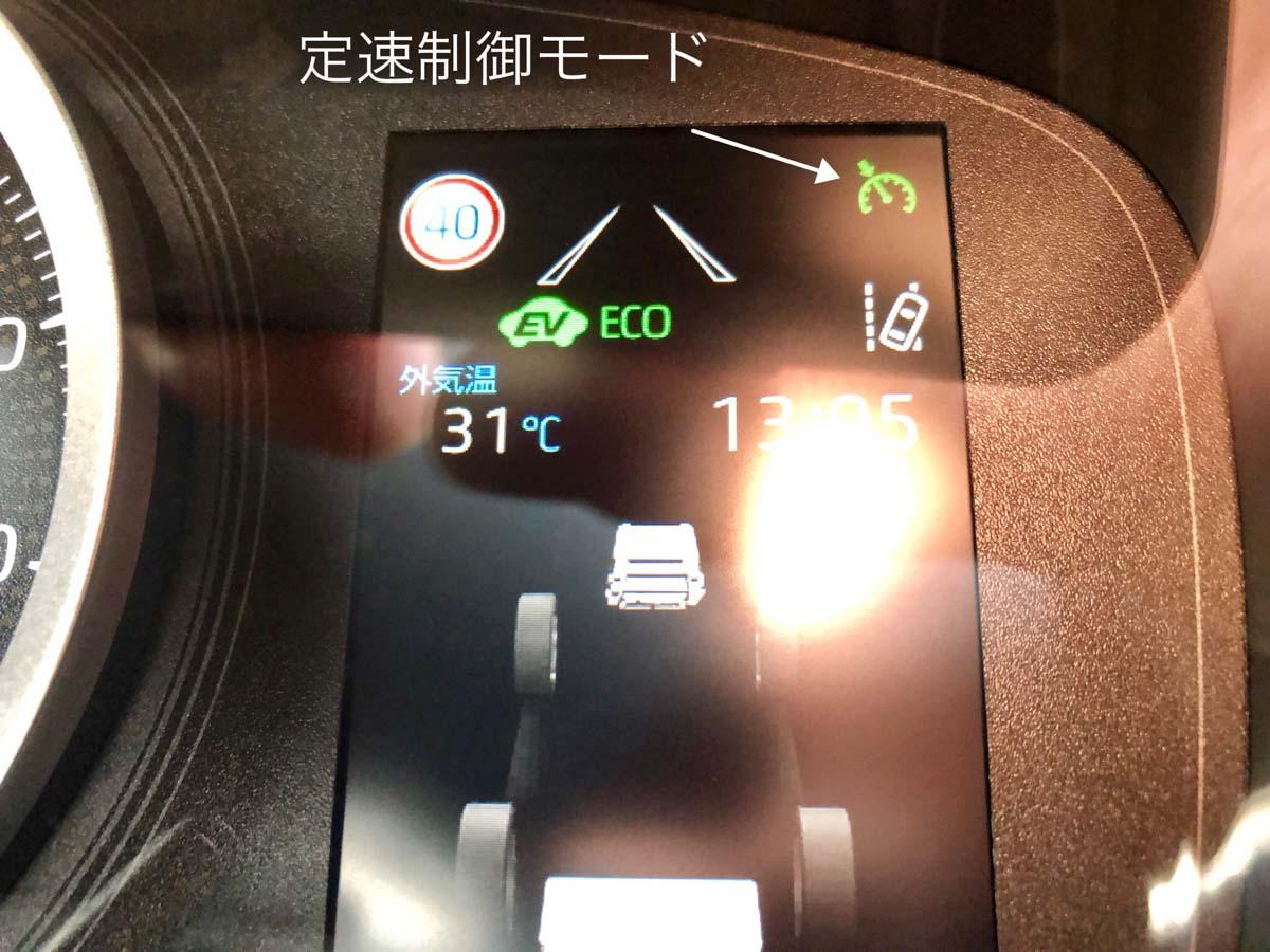 定速制御モードの表示